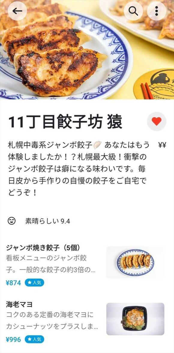 11丁目餃子坊 猿のWolt紹介ページ