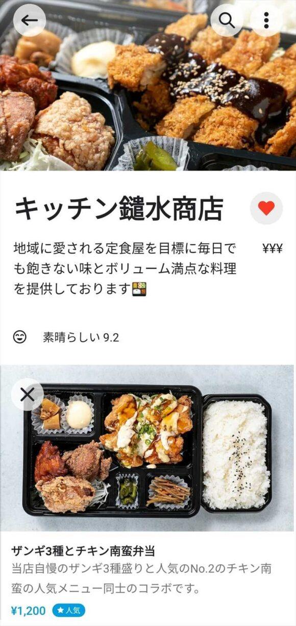 キッチン鑓水商店 のWolt紹介ページ