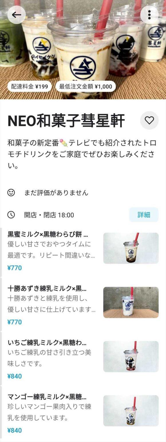 neo和菓子 彗星軒のWolt紹介ページ