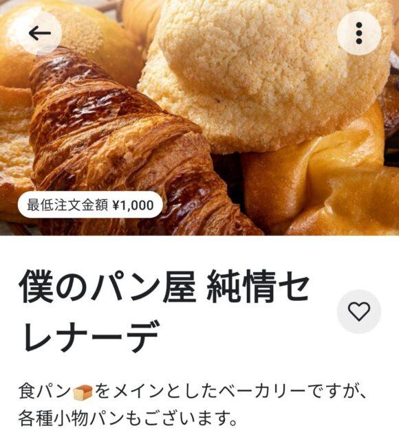「僕のパン屋 純情セレナーデ」のWolt紹介ページ
