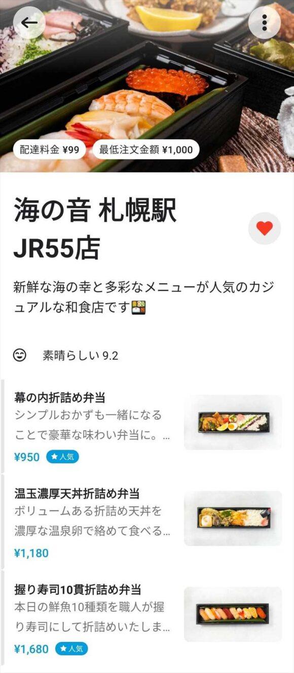 海の音札幌駅JR55店のWolt紹介ページ