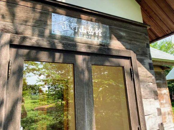 六花の森おすすめ⑥直行山岳館