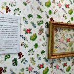 六花の森おすすめ⑦花柄包装紙館