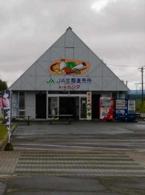 道の駅「忠類」の野菜直売所