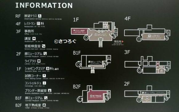 池田町ワイン城のフロアマップ