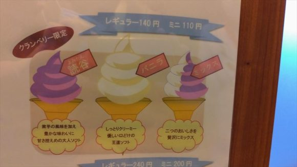 クランベリー(帯広)おすすめソフトクリーム