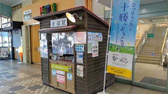 JR帯広駅構内エスタ東館