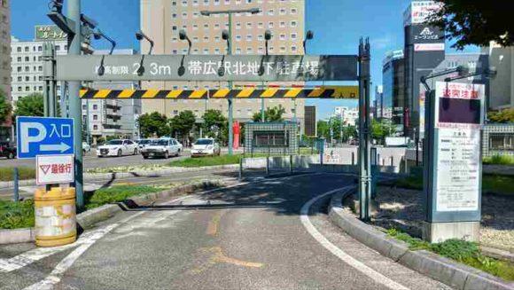 帯広駅北地下駐車場