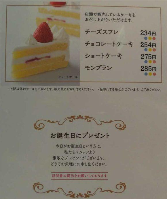六花亭帯広本店の誕生日バースデー特典