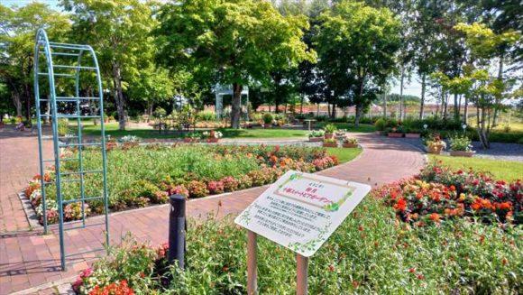 柳月スイートピア・ガーデン
