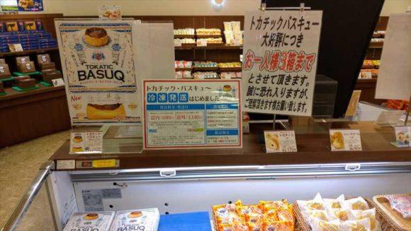柳月スイートピアガーデン店のバスクチーズケーキ