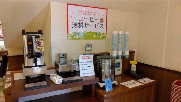 柳月スイートピア・ガーデン店カフェの無料コーヒーサービス