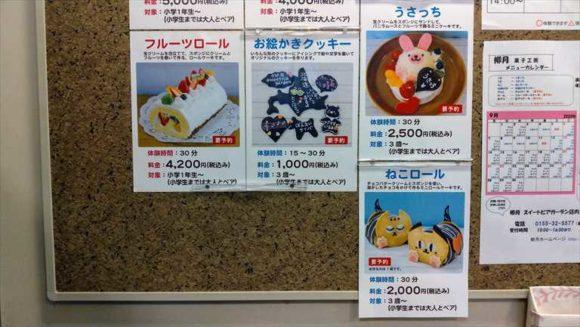 柳月スイートピア・ガーデン店のお菓子作り体験