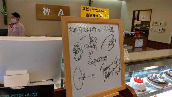 柳月スイートピア・ガーデン店にあるスピッツのサイン
