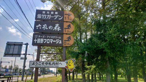 国道沿いにある看板