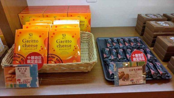 「柳月」十勝地区限定商品「ガリッとチーズ」