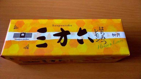柳月スイートピア・ガーデン限定商品「三方六はちみつレモン」