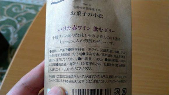 ワイン城(池田町)おすすめお土産「十勝ワインゼリー」