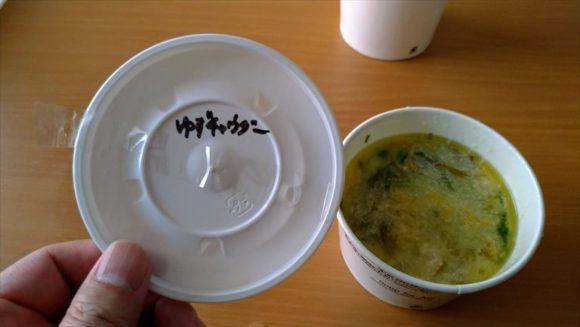 スープストック(Soup Stock Tokyo)札幌おすすめ「水菜と鶏肉の柚子胡椒チャウダー」