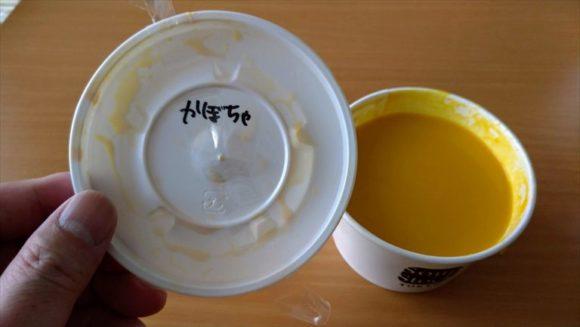 スープストック(Soup Stock Tokyo)おすすめ北海道産かぼちゃのスープ(202kcal )