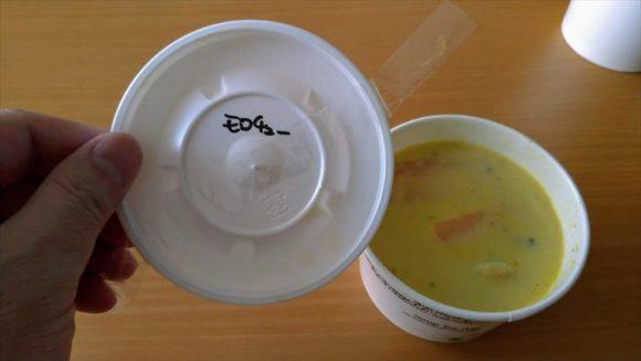 スープストック(Soup Stock Tokyo)おすすめ北海道産とうもろこしと鶏肉のシチュー(300kcal)