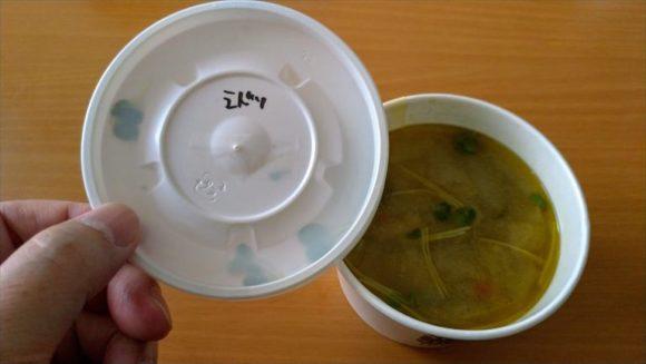 スープストック(Soup Stock Tokyo)おすすめ緑の野菜のミネストローネ