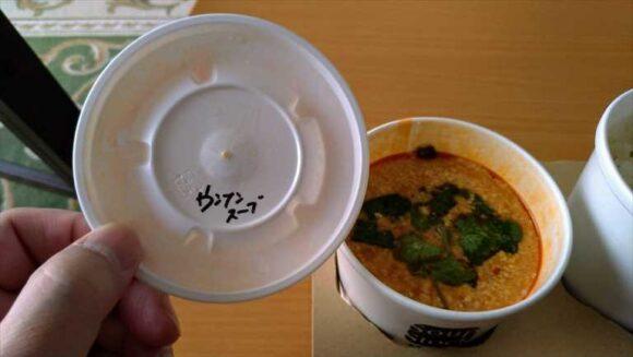 スープストック(Soup Stock Tokyo)おすすめ雲南(ウンナン)豆腐スープ(208kcal )