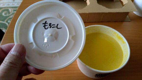 スープストック(Soup Stock Tokyo)おすすめ「とうもろこしとさつま芋のスープ」(252kcal )