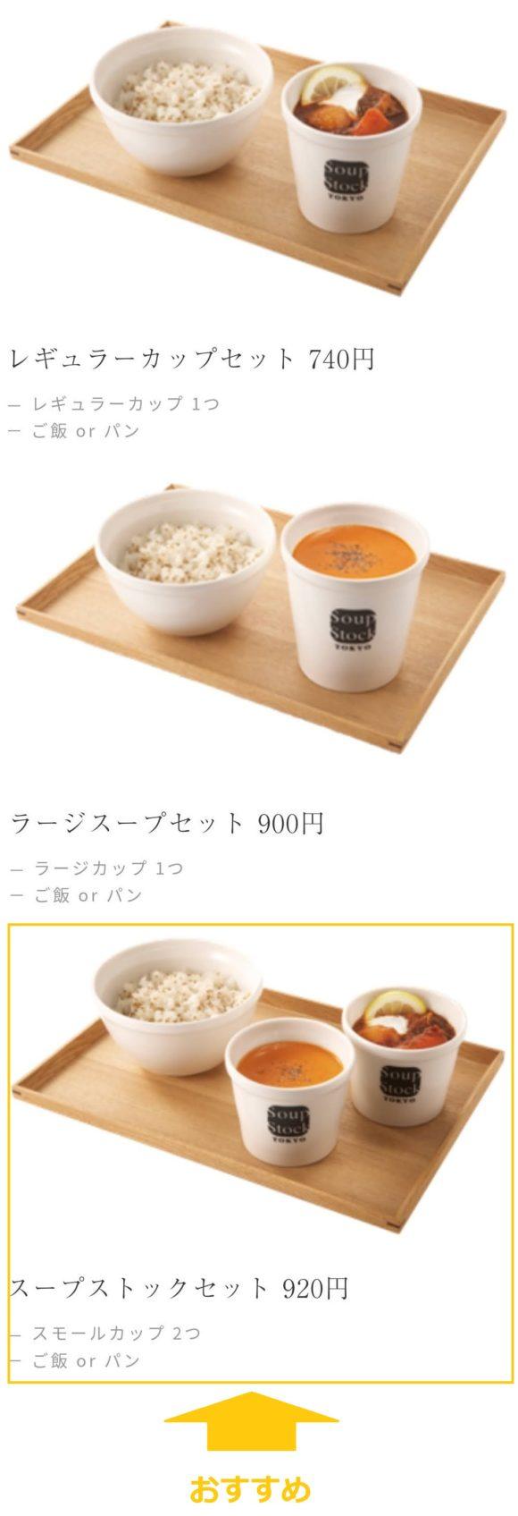 スープストック(Soup Stock Tokyo)のおすすめ注文方法