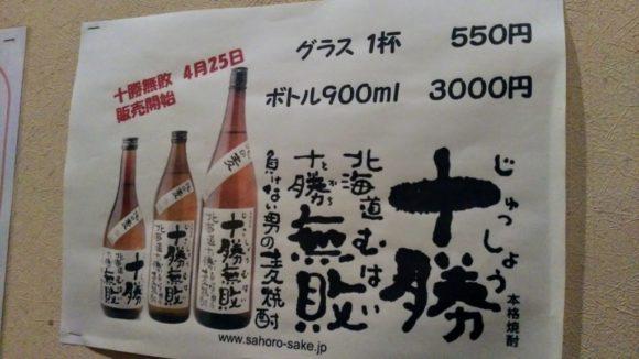 帯広を代表するお酒