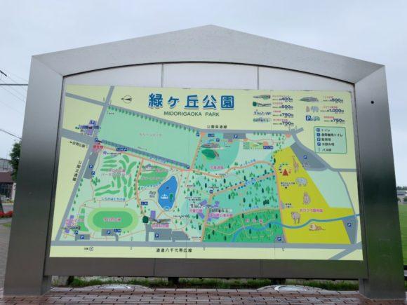 帯広動物園がある緑ヶ丘公園