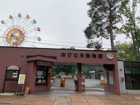 おびひろ動物園正門