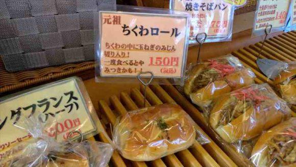 ますや(満寿屋)パン本店