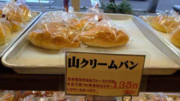 ますやパン本店
