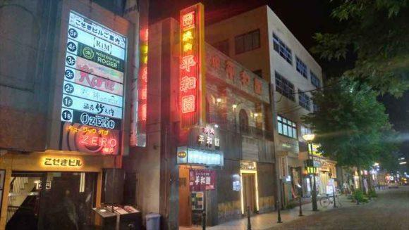 平和園東銀座店