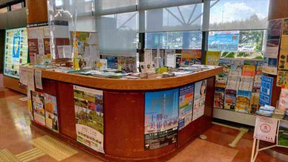 とかち帯広空港おすすめ観光案内所(1階)