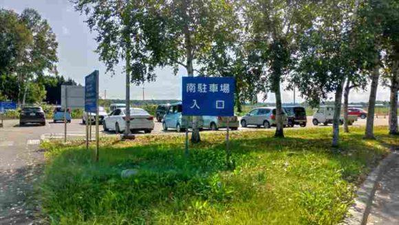 とかち帯広空港おすすめ駐車場