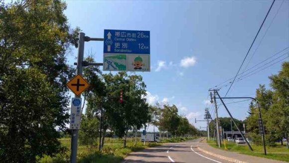とかち帯広空港から帯広市内までの距離