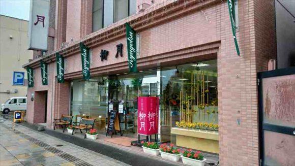 柳月帯広本店