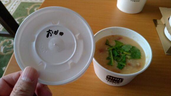 スープストック(Soup Stock Tokyo)おすすめ「完熟トマトの雫とモッツァレラのOKAYU」