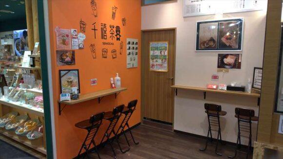 千禧茶(センキチャ)マルヤマクラス店