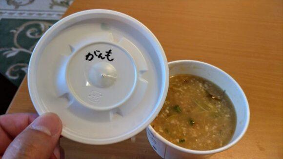 スープストック(Soup Stock Tokyo)おすすめ「麹味噌とがんもどきの和風スープ」(121kcal )