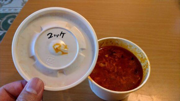 スープストック(Soup Stock Tokyo)おすすめ「ユッケジャン」(168kcal )