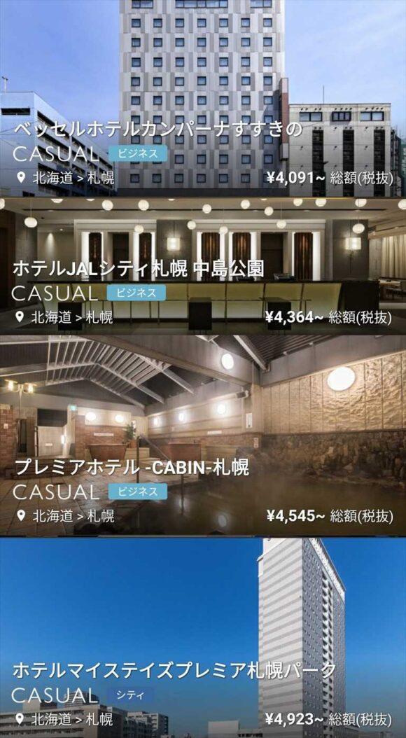 Reluxで予約可能な札幌おすすめホテル