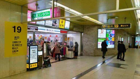 地下鉄「大通駅」19番出口