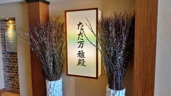 札幌パークホテル11階「なだ万雅殿」