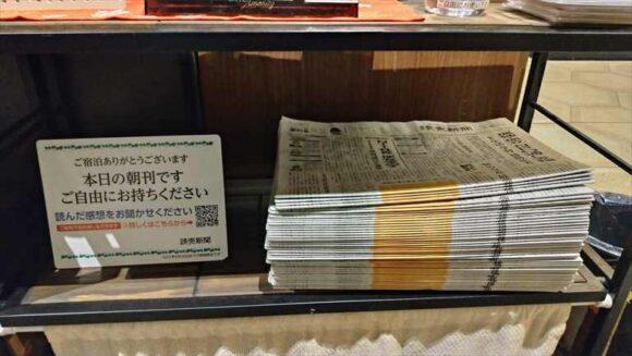 「ホテルウィングインターナショナル札幌すすきの」の無料新聞サービス