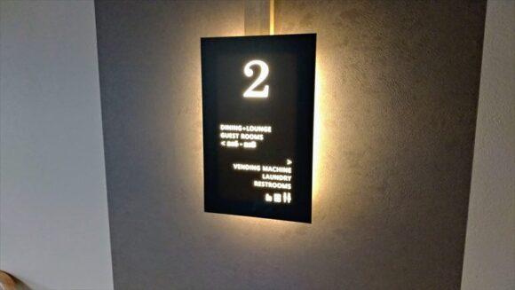 ホテルウィングインターナショナル札幌すすきの2階フロア