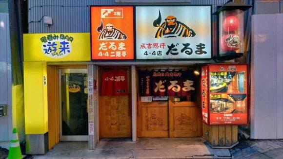 だるま4・4店/二階亭の外観