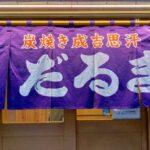 だるま(札幌ジンギスカン)の暖簾